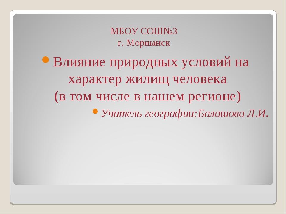 МБОУ СОШ№3 г. Моршанск Влияние природных условий на характер жилищ человека...