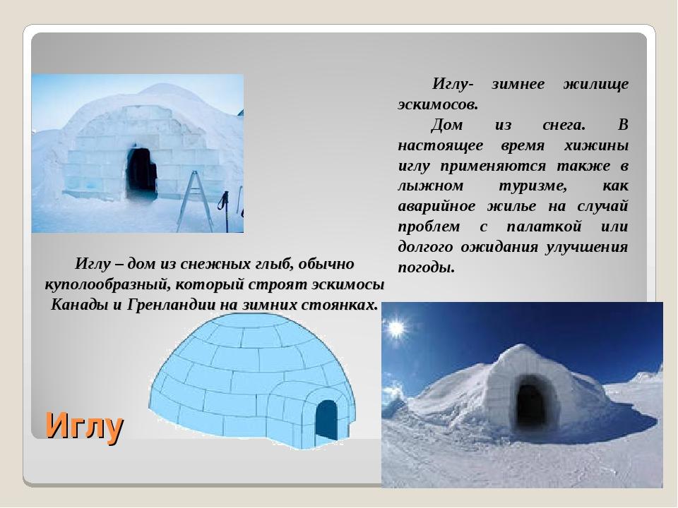 Иглу Иглу – дом из снежных глыб, обычно куполообразный, который строят эскимо...