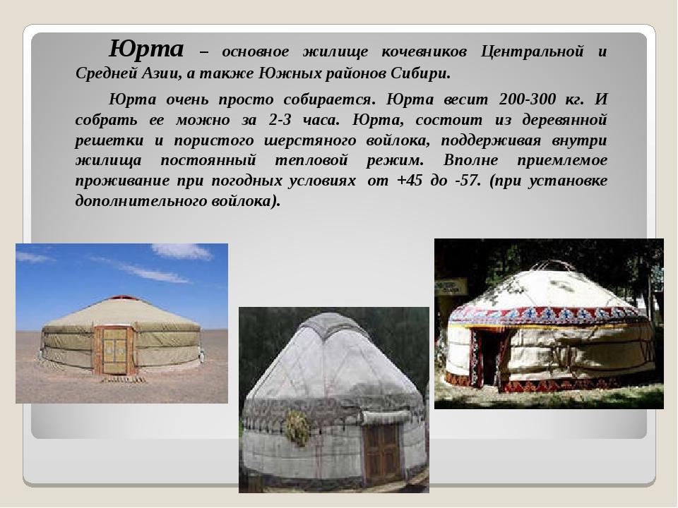 Юрта – основное жилище кочевников Центральной и Средней Азии, а также Южных...