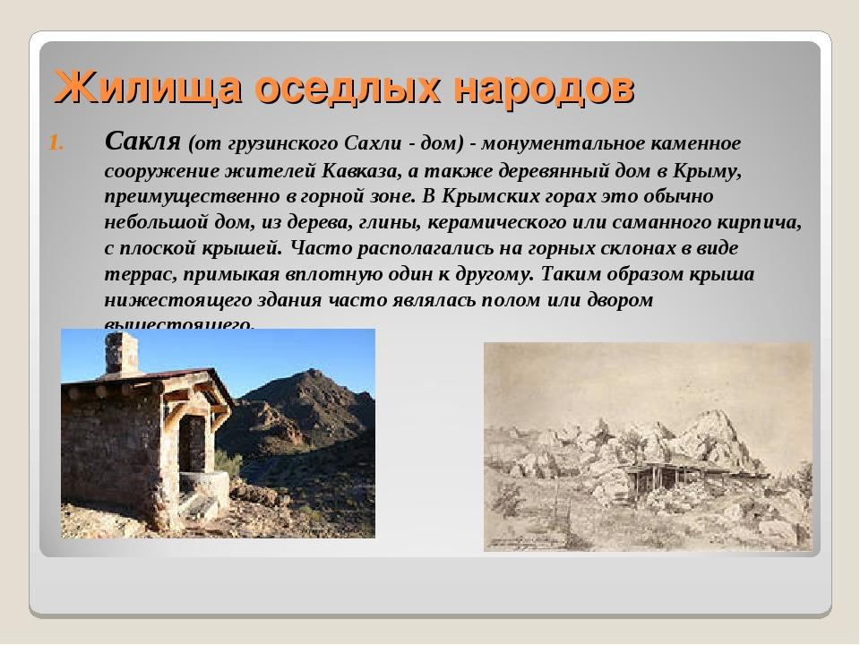 Жилища оседлых народов Сакля (от грузинского Сахли - дом) - монументальное ка...