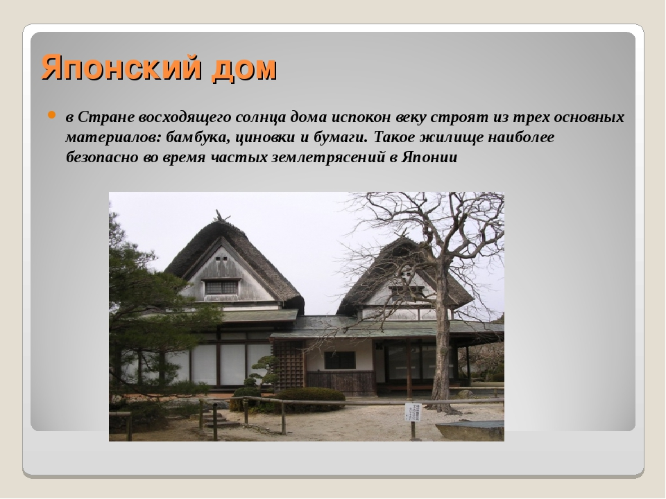 Японский дом в Стране восходящего солнца дома испокон веку строят из трех осн...