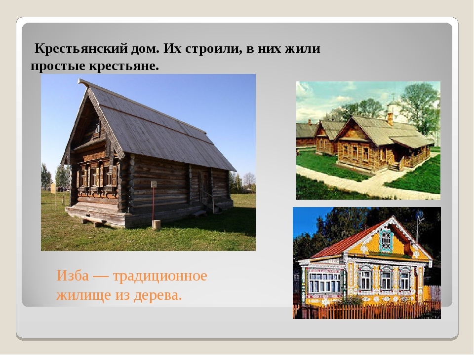 Крестьянский дом. Их строили, в них жили простые крестьяне. Изба — традицион...