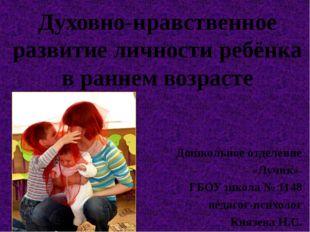 Духовно-нравственное развитие личности ребёнка в раннем возрасте Дошкольное о