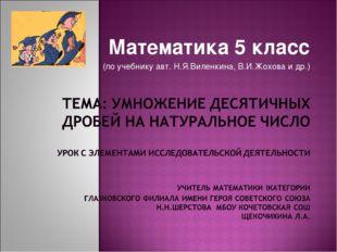 Математика 5 класс (по учебнику авт. Н.Я.Виленкина, В.И.Жохова и др.)