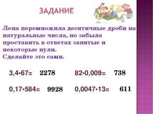 Лена перемножила десятичные дроби на натуральные числа, но забыла проставить