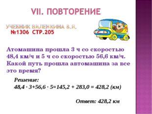 Решение: 48,4 ∙ 3+56,6 ∙ 5=145,2 + 283,0 = 428,2 (км) Ответ: 428,2 км Атомаши