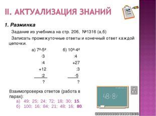 1. Разминка Задание из учебника на стр. 206, №1316 (а,б) Записать промежуточн