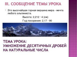 Это высочайшая горная вершина мира - мечта любого альпиниста. Высота: 2,212 ∙