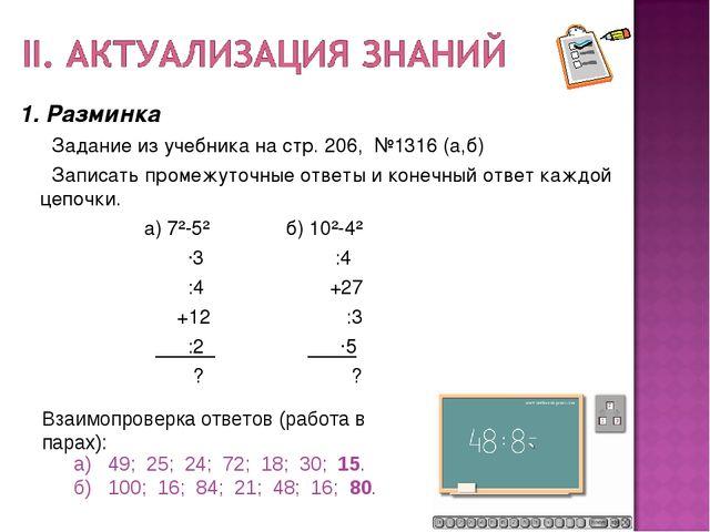 1. Разминка Задание из учебника на стр. 206, №1316 (а,б) Записать промежуточн...