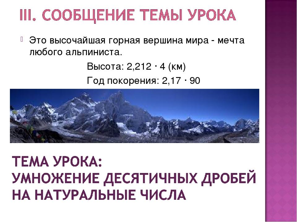 Это высочайшая горная вершина мира - мечта любого альпиниста. Высота: 2,212 ∙...