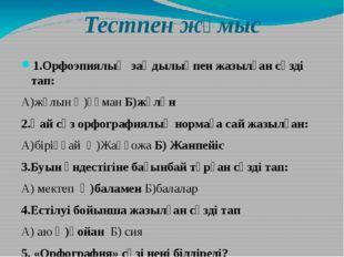 Тестпен жұмыс 1.Орфоэпиялық заңдылықпен жазылған сөзді тап: А)жұлын Ә)құман Б