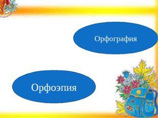 Орфография Орфоэпия
