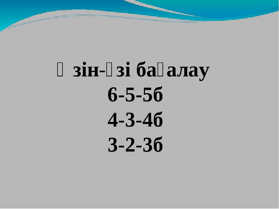 Өзін-өзі бағалау 6-5-5б 4-3-4б 3-2-3б