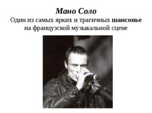 Мано Соло Один из самых ярких и трагичных шансонье на французской музыкальной