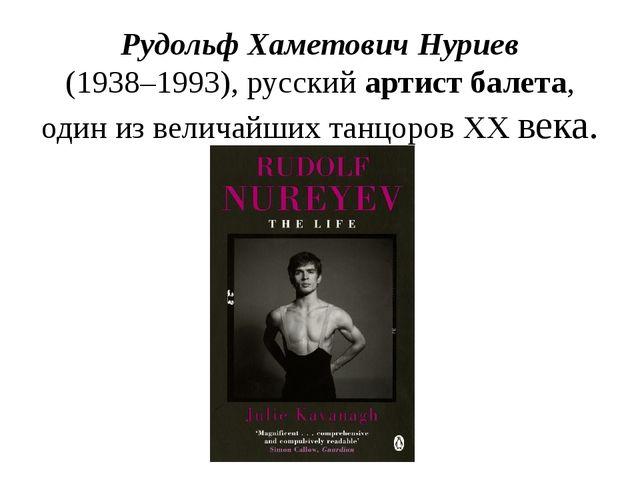 Рудольф Хаметович Нуриев (1938–1993), русский артист балета, один из величайш...