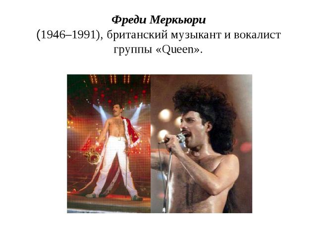 Фреди Меркьюри (1946–1991), британский музыкант и вокалист группы «Queen».