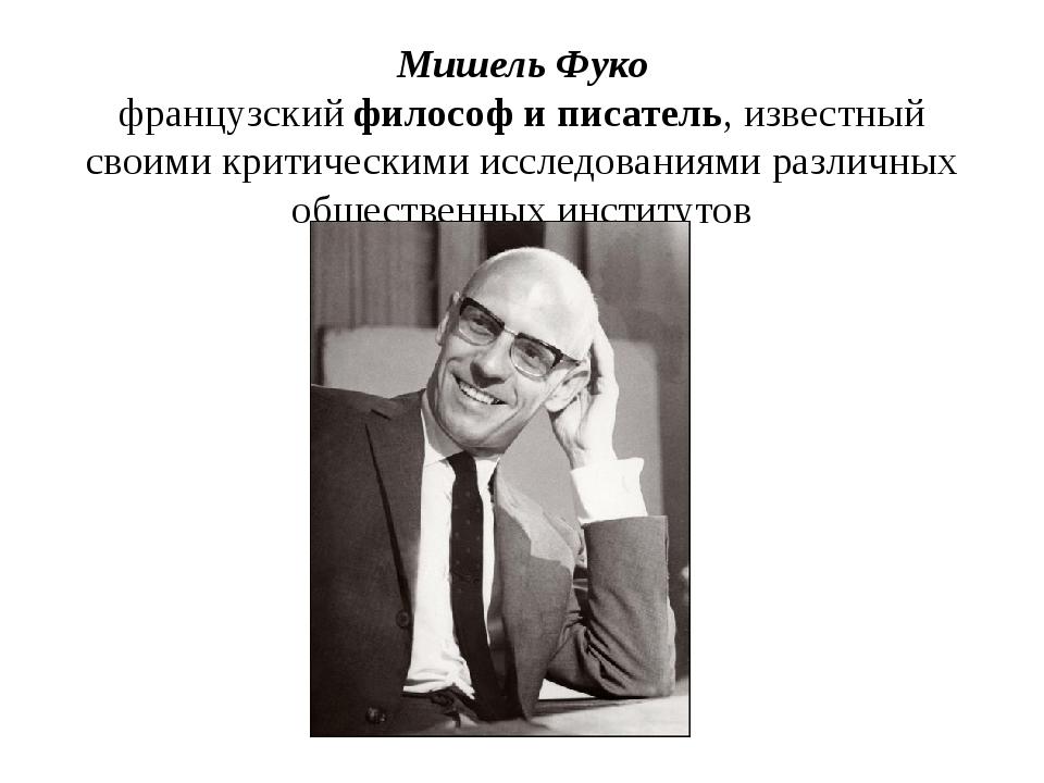 Мишель Фуко французский философ и писатель, известный своими критическими исс...