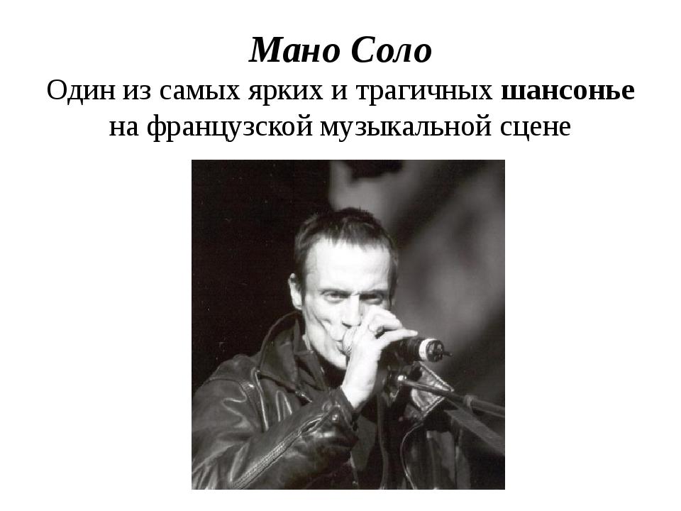 Мано Соло Один из самых ярких и трагичных шансонье на французской музыкальной...