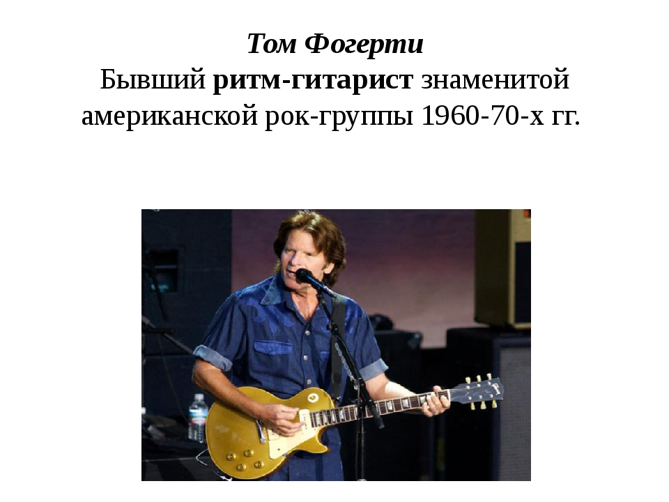 Том Фогерти Бывший ритм-гитарист знаменитой американской рок-группы 1960-70-х...
