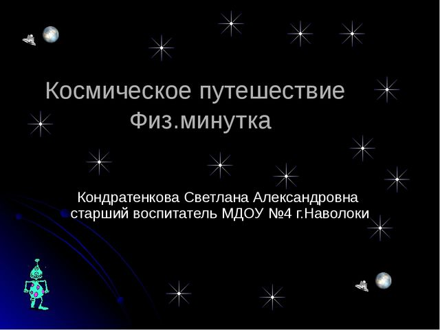 Космическое путешествие Физ.минутка Кондратенкова Светлана Александровна ста...