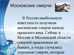 Московские смерчи В России наибольшую известность получили московские смерчи