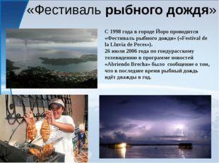 «Фестивальрыбного дождя» С 1998 года в городе Йоро проводится «Фестиваль рыб