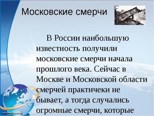 Московские смерчи В России наибольшую известность получили московские смерчи...