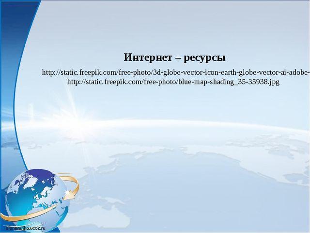Интернет – ресурсы http://static.freepik.com/free-photo/3d-globe-vector-icon...