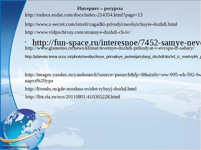 http://www.gismeteo.ru/news/klimat/tsvetnye-dozhdi-prihodyat-v-evropu-iz-saha...