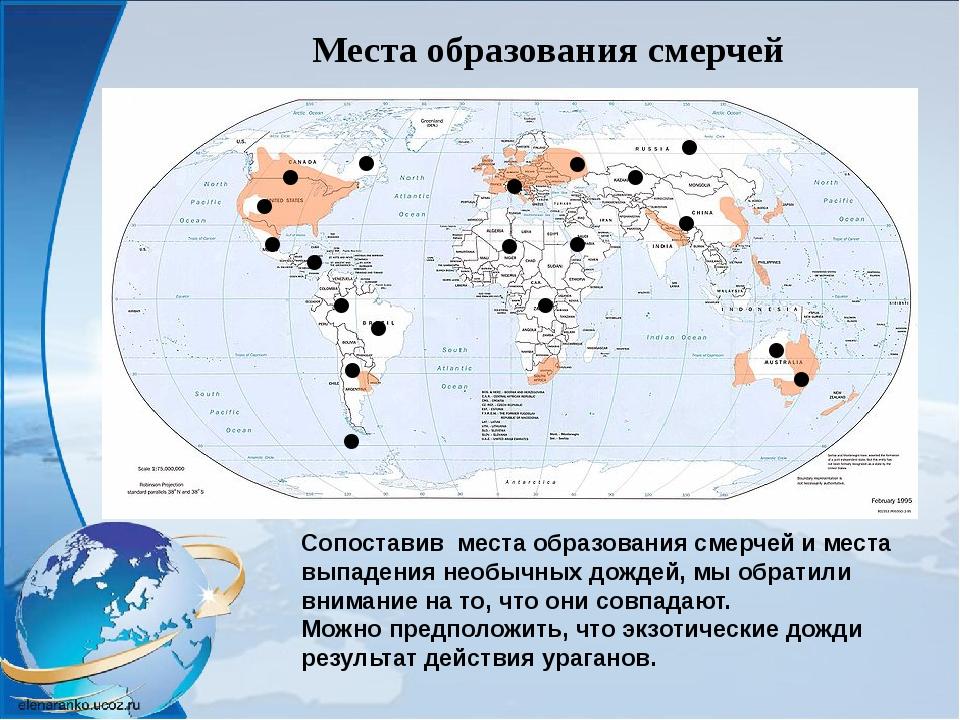 Места образования смерчей Сопоставив места образования смерчей и места выпаде...