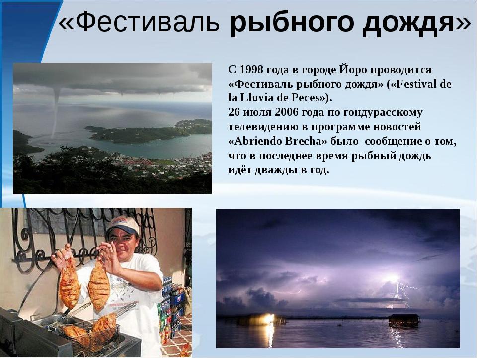 «Фестивальрыбного дождя» С 1998 года в городе Йоро проводится «Фестиваль рыб...