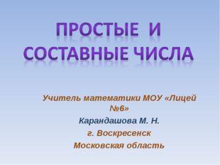 Учитель математики МОУ «Лицей №6» Карандашова М. Н. г. Воскресенск Московская
