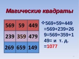 Магические квадраты 569+59+449=569+239+269=569+359+149= и т. д. =1077 *