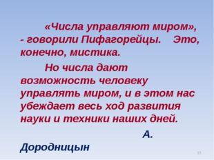 «Числа управляют миром», - говорили Пифагорейцы. Это, конечно, мистика. Но ч