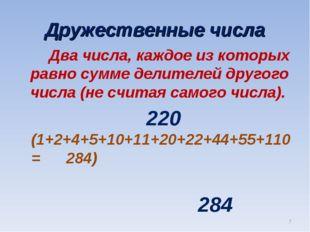Дружественные числа Два числа, каждое из которых равно сумме делителей другог