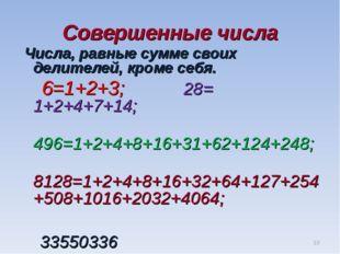 Совершенные числа Числа, равные сумме своих делителей, кроме себя. 6=1+2+3; 2