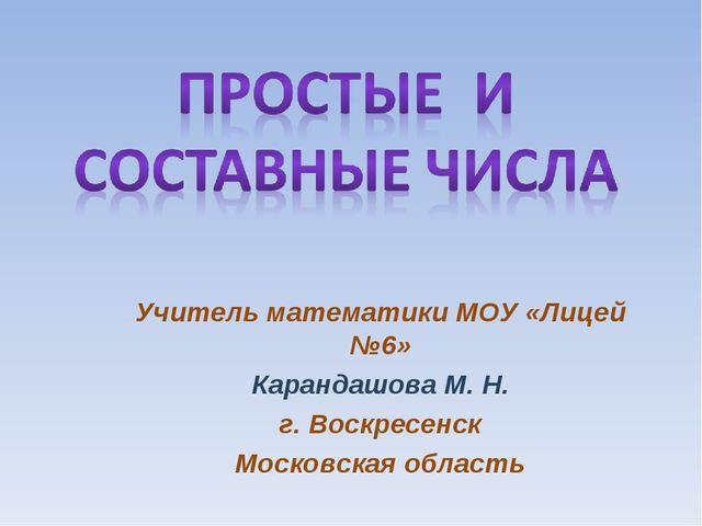 Учитель математики МОУ «Лицей №6» Карандашова М. Н. г. Воскресенск Московская...