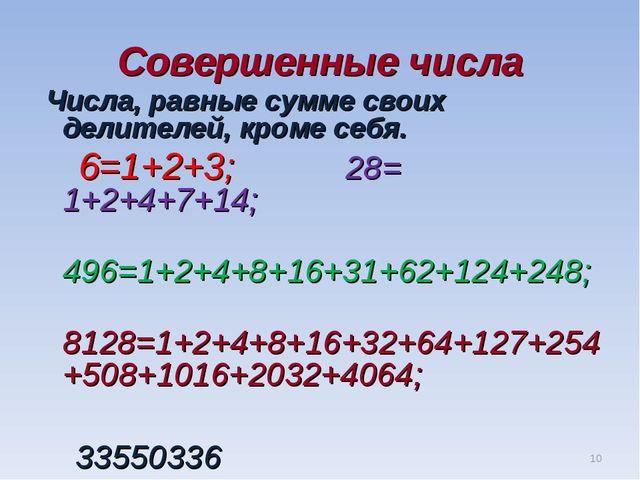 Совершенные числа Числа, равные сумме своих делителей, кроме себя. 6=1+2+3; 2...