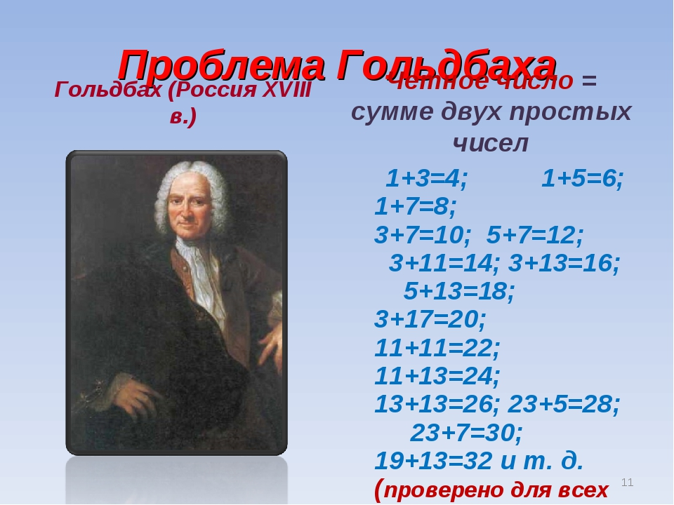 Проблема Гольдбаха Гольдбах (Россия XVIII в.) Четное число = сумме двух прост...