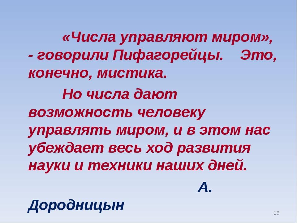 «Числа управляют миром», - говорили Пифагорейцы. Это, конечно, мистика. Но ч...