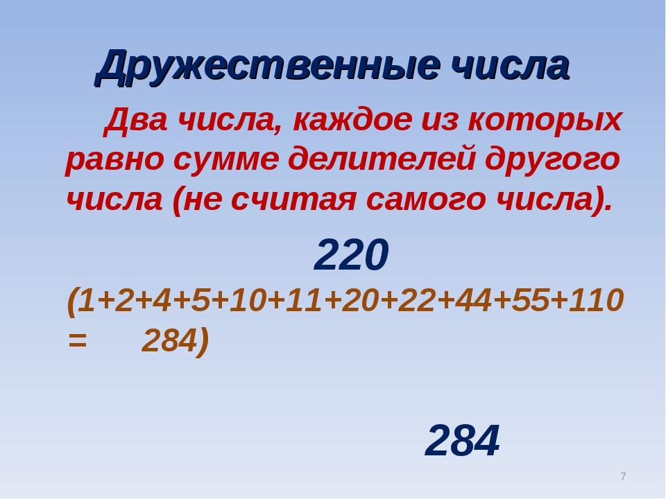 Дружественные числа Два числа, каждое из которых равно сумме делителей другог...
