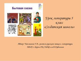 Урок литературы 5 класс «Солдатская шинель» Автор: Чаплыгина Г.В., учитель ру
