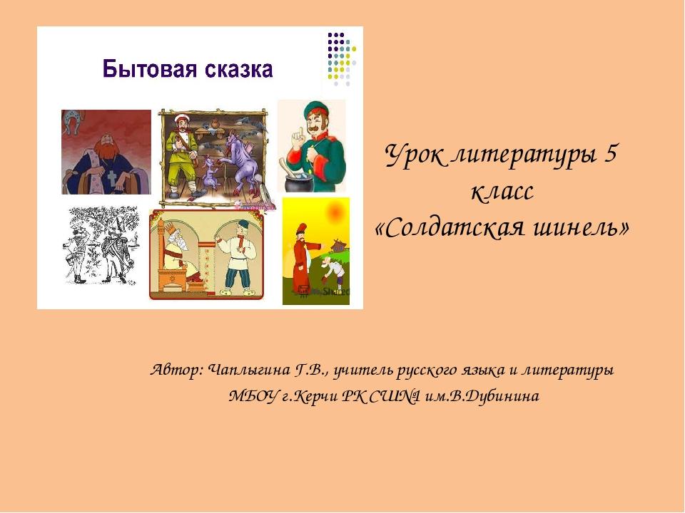 Урок литературы 5 класс «Солдатская шинель» Автор: Чаплыгина Г.В., учитель ру...