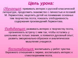 Обучающая: прививать интерес к русской классической литературе, продолжить зн