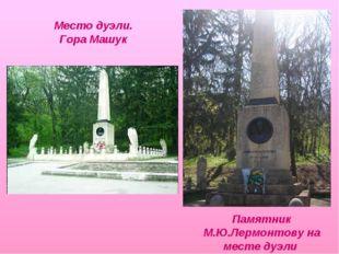 Памятник М.Ю.Лермонтову на месте дуэли Место дуэли. Гора Машук