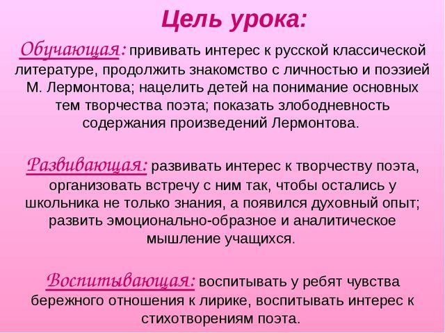 Обучающая: прививать интерес к русской классической литературе, продолжить зн...