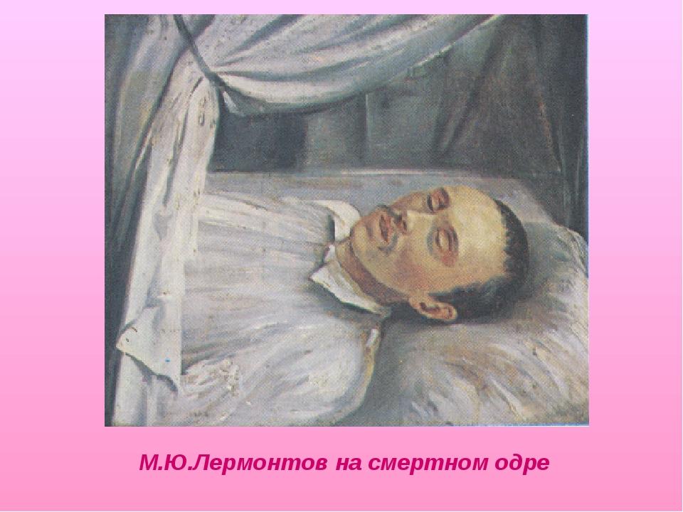 М.Ю.Лермонтов на смертном одре