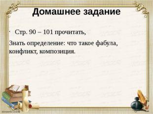 Домашнее задание Стр. 90 – 101 прочитать, Знать определение: что такое фабула