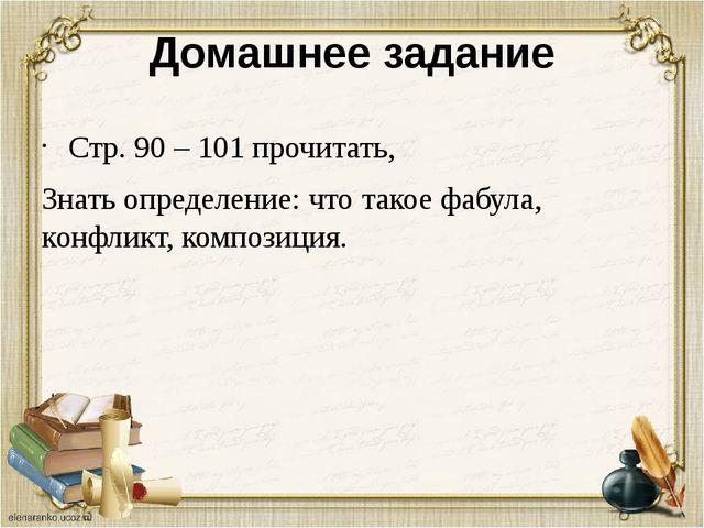 Домашнее задание Стр. 90 – 101 прочитать, Знать определение: что такое фабула...