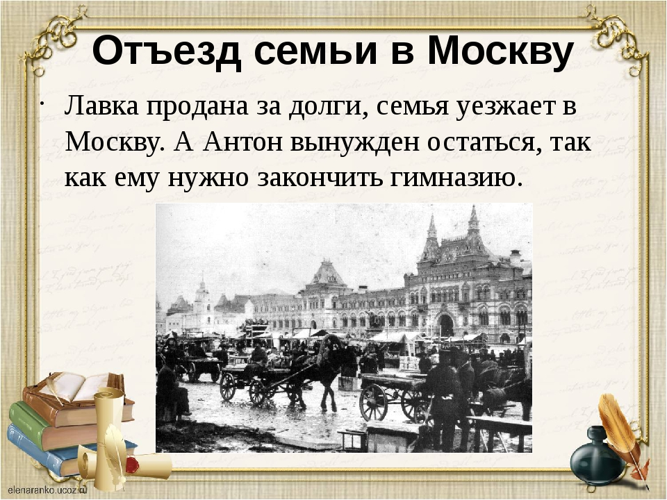 Отъезд семьи в Москву Лавка продана за долги, семья уезжает в Москву. А Антон...